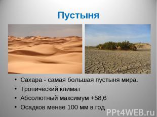 ПустыняСахара - самая большая пустыня мира.Тропический климатАбсолютный максимум