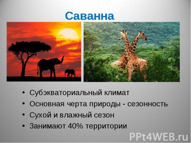 Субэкваториальный климатОсновная черта природы - сезонностьСухой и влажный сезонЗанимают 40% территории
