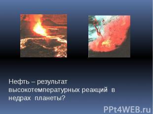 Нефть – результат высокотемпературных реакций в недрах планеты?