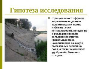 отрицательного эффекта загрязнения водоемов талыми водами можно избежать, если к