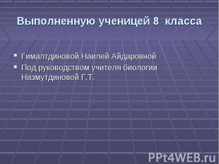 Выполненную ученицей 8 классаГималтдиновой Наилей АйдаровнойПод руководством учи