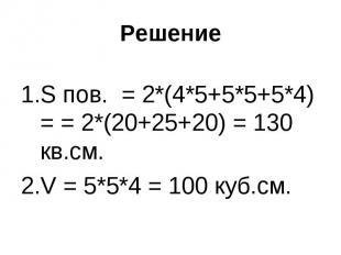 S пов. = 2*(4*5+5*5+5*4) = = 2*(20+25+20) = 130 кв.см.S пов. = 2*(4*5+5*5+5*4) =