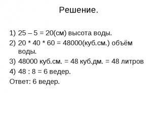 25 – 5 = 20(см) высота воды.25 – 5 = 20(см) высота воды.20 * 40 * 60 = 48000(куб