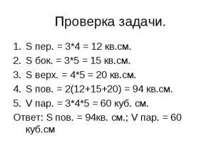 S пер. = 3*4 = 12 кв.см.S пер. = 3*4 = 12 кв.см.S бок. = 3*5 = 15 кв.см.S верх.