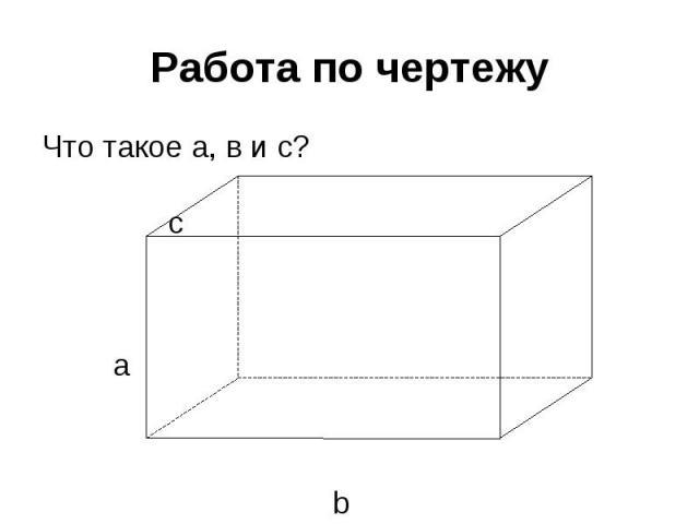 Что такое а, в и с?Что такое а, в и с?