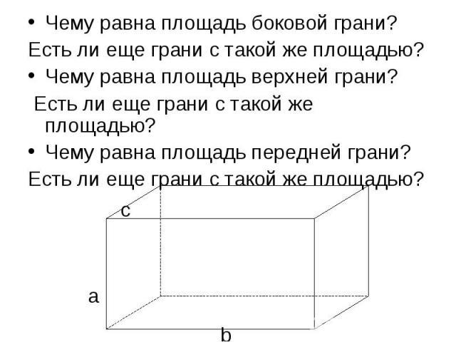 Чему равна площадь боковой грани?Есть ли еще грани с такой же площадью?Чему равна площадь верхней грани? Есть ли еще грани с такой же площадью?Чему равна площадь передней грани?Есть ли еще грани с такой же площадью?