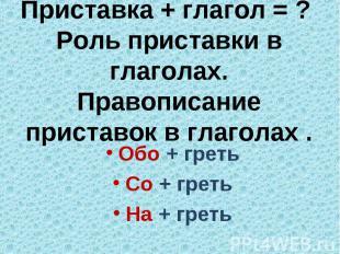 Приставка + глагол = ? Роль приставки в глаголах.Правописание приставок в глагол