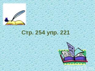 Стр. 254 упр. 221