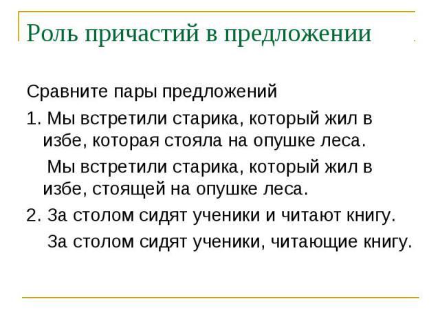 Украину роль причастия в предложении лучших фотостудий Москвы