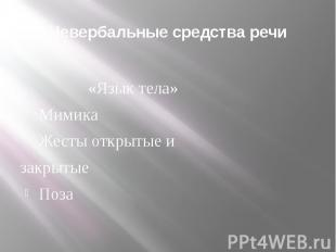 Невербальные средства речи «Язык тела»МимикаЖесты открытые и закрытыеПоза