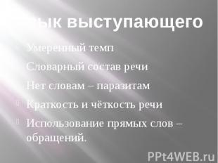 Язык выступающегоУмеренный темпСловарный состав речиНет словам – паразитамКратко