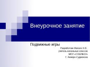 Внеурочное занятиеПодвижные игрыРазработчик Жигало Н.В. учитель начальных классо