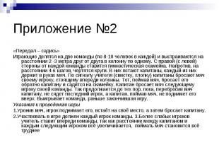 Приложение №2«Передал – садись»Играющие делятся на две команды (по 8-10 человек