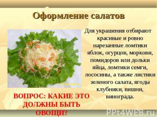 Оформление салатовДля украшения отбирают красивые и ровно нарезанные ломтики ябл