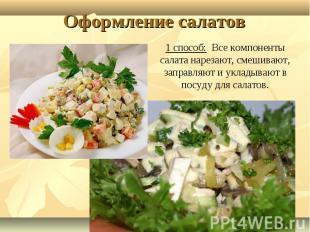 1 способ: Все компоненты салата нарезают, смешивают, заправляют и укладывают в п