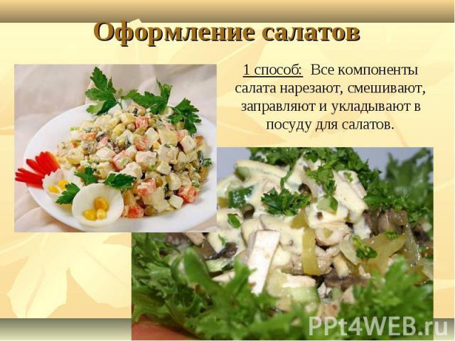 1 способ: Все компоненты салата нарезают, смешивают, заправляют и укладывают в посуду для салатов.