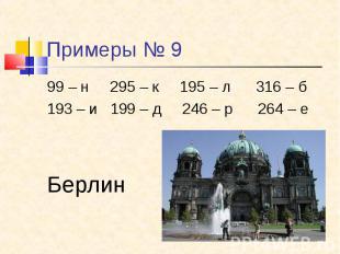99 – н 295 – к 195 – л 316 – б99 – н 295 – к 195 – л 316 – б193 – и 199 – д 246