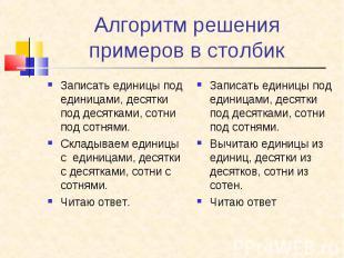 Алгоритм решения примеров в столбик Записать единицы под единицами, десятки под