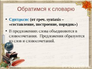 Обратимся к словарюСинтаксис (от греч. syntaxis – «составление, построение, поря