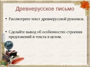Древнерусское письмоРассмотрите текст древнерусской рукописи.Сделайте вывод об о