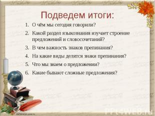 Подведем итоги:О чём мы сегодня говорили?Какой раздел языкознания изучает строен