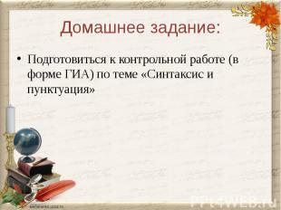 Домашнее задание:Подготовиться к контрольной работе (в форме ГИА) по теме «Синта