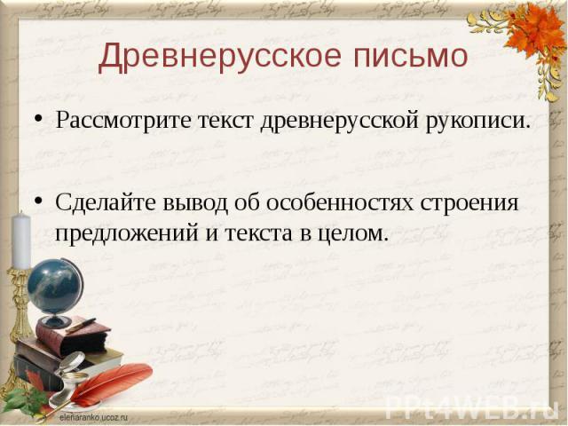 Древнерусское письмоРассмотрите текст древнерусской рукописи.Сделайте вывод об особенностях строения предложений и текста в целом.