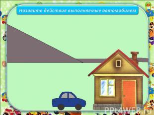 Назовите действия выполняемые автомобилем