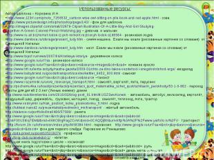 Использованные ресурсы:Автор шаблона – Коровина И.Н. http://www.123rf.com/photo_