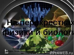 На перекрестках физики и биологииВнеклассное мероприятие по физике и биологииАвт