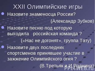Назовите знаменосца России?(Александр Зубков)Назовите песню под которую выходила