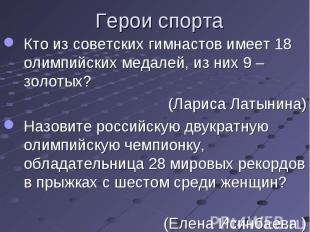Кто из советских гимнастов имеет 18 олимпийских медалей, из них 9 – золотых? (Ла