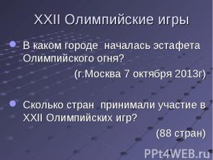 В каком городе началась эстафета Олимпийского огня?(г.Москва 7 октября 2013г)Ско