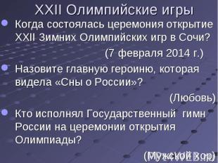 Когда состоялась церемония открытие XXII Зимних Олимпийских игр в Сочи? (7 февра
