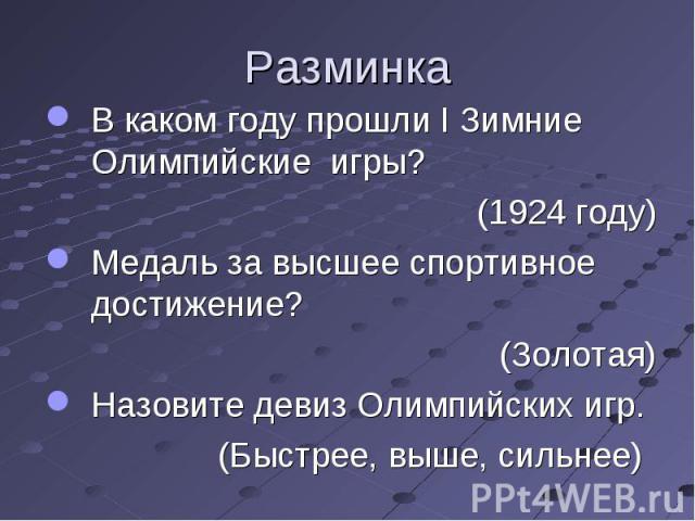 В каком году прошли I Зимние Олимпийские игры? (1924 году)Медаль за высшее спортивное достижение? (Золотая)Назовите девиз Олимпийских игр. (Быстрее, выше, сильнее)