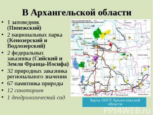1 заповедник (Пинежский)2 национальных парка (Кенозерский и Водлозерский)2 федер