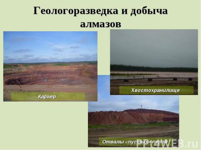Геологоразведка и добыча алмазов