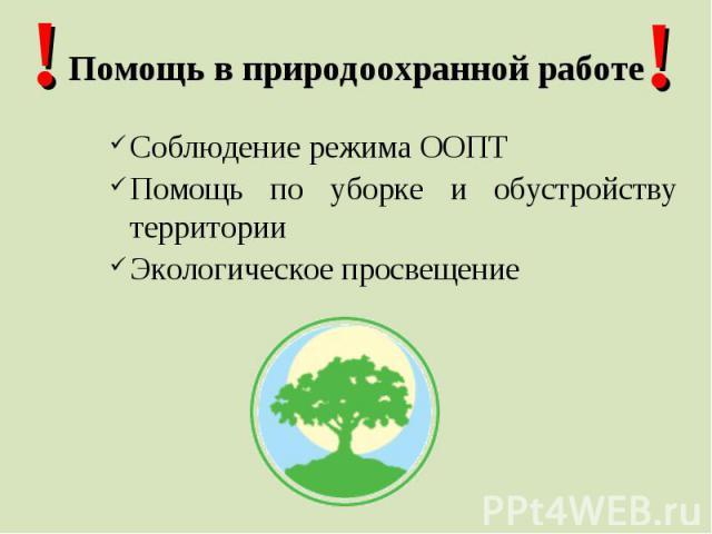 Помощь в природоохранной работеСоблюдение режима ООПТПомощь по уборке и обустройству территорииЭкологическое просвещение
