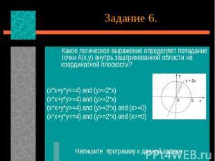 Какое логическое выражение определяет попадание точки А(х,у) внутрь заштрихованн