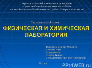 Муниципальное образовательное учреждение «Средняя общеобразовательная школа №11»