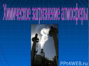 Химическое загрязнение атмосферы