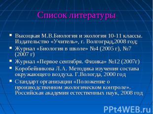 Высоцкая М.В.Биология и экология 10-11 классы. Издательство «Учитель», г. Волгог