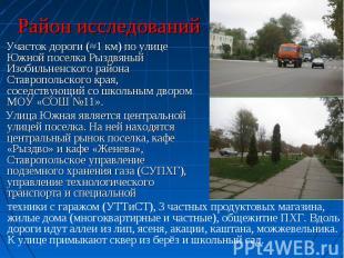 Участок дороги (≈1 км) по улице Южной поселка Рыздвяный Изобильненского района С