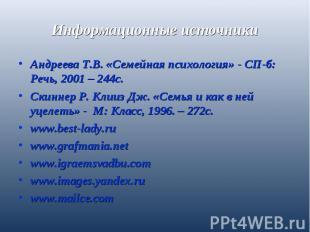 Андреева Т.В. «Семейная психология» - СП-б: Речь, 2001 – 244с.Андреева Т.В. «Сем