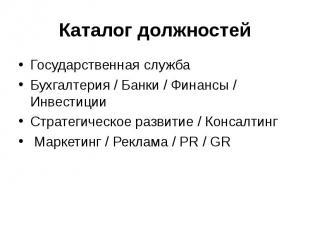 Государственная служба Бухгалтерия / Банки / Финансы / Инвестиции Стратегическое