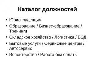 Юриспруденция Образование / Бизнес-образование / Тренинги Складское хозяйство /