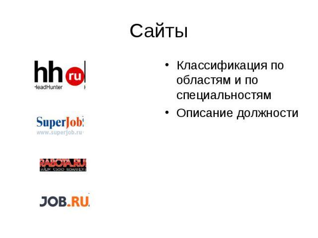 Классификация по областям и по специальностямОписание должности
