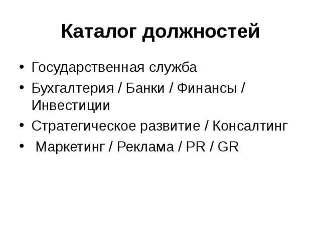 Государственная служба Бухгалтерия / Банки / Финансы / Инвестиции Стратегическое развитие / Консалтинг Маркетинг / Реклама / PR / GR