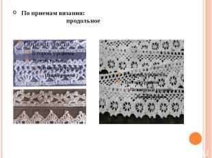 По приемам вязания: продольное