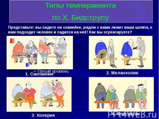 Типы темперамента по Х. БидструпуПредставьте: вы сидите на скамейке, рядом с вам